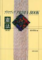 プリマブック憲法