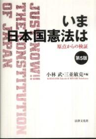 いま日本国憲法は 原点からの検証