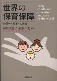 世界の保育保障 幼保一体改革への示唆  Early childhood education and care in the world