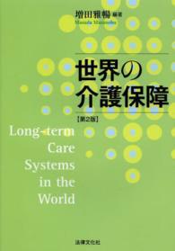 世界の介護保障