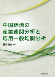 中国経済の産業連関分析と応用一般均衡分析