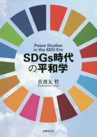 SDGs時代の平和学