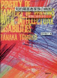 知的障害者家族の貧困 家族に依存するケア