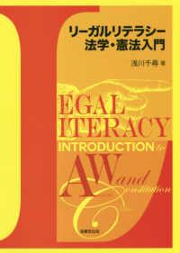 リーガルリテラシー法学・憲法入門 = LEGAL LITERACY INTRODUCTION to LAW and Constitution