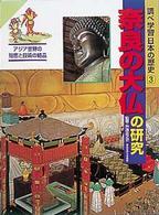 奈良の大仏の研究 アジア世界の知恵と技術の結晶 調べ学習日本の歴史