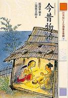 今昔物語 21世紀によむ日本の古典
