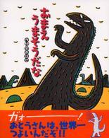 おまえうまそうだな ティラノサウルスシリーズ ; 1