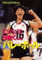 バレーボール : オリンピックのスーパープレーでうまくなる! めざせ!スーパースター 3