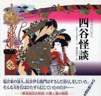 四谷怪談 日本の物語絵本