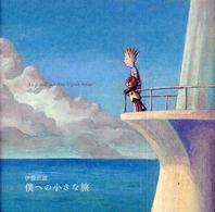 僕への小さな旅 La  grande mer dans le petit voyage