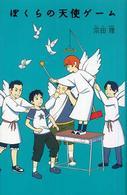 ぼくらの天使ゲーム 「ぼくら」シリーズ