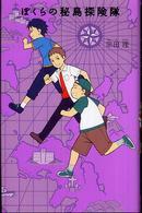 ぼくらの秘島探険隊 「ぼくら」シリーズ