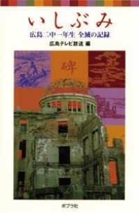 いしぶみ 広島二中一年生全滅の記録 ポプラポケット文庫