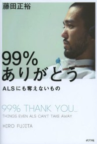99%ありがとう : ALSにも奪えないもの 99% thank you... : things even ALS can't take away