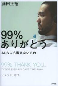 99%ありがとう 99% THANK YOU...  ALSにも奪えないもの