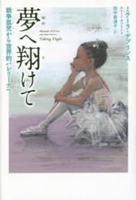 夢へ翔けて 戦争孤児から世界的バレリーナへ ポプラせかいの文学