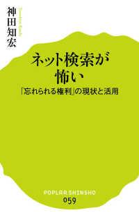 ネット検索が怖い 「忘れられる権利」の現状と活用 ポプラ新書