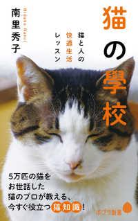 猫の學校 [1] 猫と人の快適生活レッスン ポプラ新書