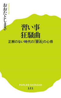 習い事狂騒曲 正解のない時代の「習活」の心得 ポプラ新書