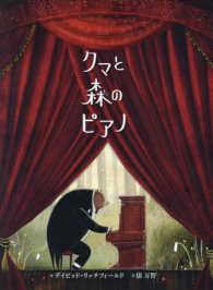 クマと森のピアノ ポプラせかいの絵本 ; 57