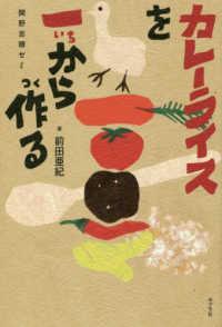 カレーライスを一から作る 関野吉晴ゼミ ポプラ社ノンフィクション  29  生きかた