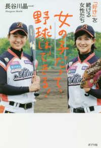 女の子だって、野球はできる! 「好き」を続ける女性たち ポプラ社ノンフィクション