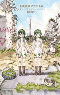 平成最後のアニメ論 教養としての10年代アニメ ポプラ新書