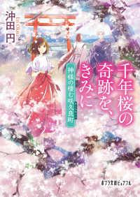 千年桜の奇跡を、きみに 神様の棲む咲久良町 ポプラ文庫ピュアフル