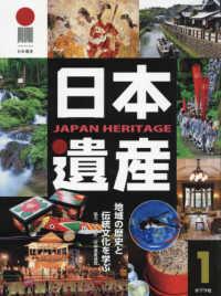 日本遺産 1 地域の歴史と伝統文化を学ぶ