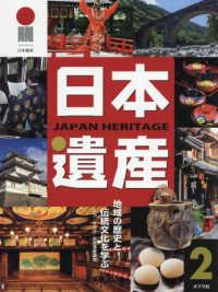 日本遺産 2 地域の歴史と伝統文化を学ぶ