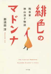緋色のマドンナ 陶芸家・神山清子物語