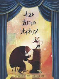 イヌと友だちのバイオリン ポプラせかいの絵本 ; 63
