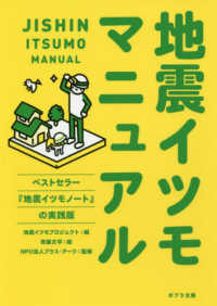 地震イツモマニュアル ポプラ文庫