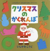 クリスマスのかくれんぼ ポプラ社のよみきかせ大型絵本