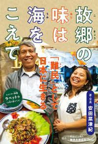 故郷の味は海をこえて 「難民」として日本に生きる ポプラ社ノンフィクション  37  平和