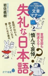 失礼な日本語 ポプラ新書 190