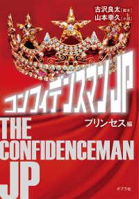 コンフィデンスマンJP プリンセス編 THE CONFIDENCEMAN JP ポプラ文庫