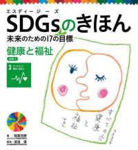 健康と福祉 目標3 SDGsのきほん : 未来のための17の目標