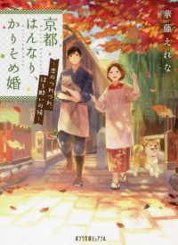 京都はんなり、かりそめ婚 [2] 恋のつれづれ、ほろ酔いの候 ポプラ文庫ピュアフル