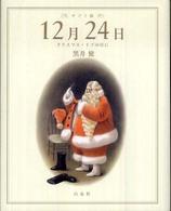 12月24日 クリスマス・イブの日に <ギフト版>