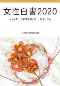女性白書 2020 ジェンダー不平等を超える  「北京+25」