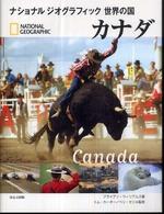 カナダ  ナショナルジオグラフィック  世界の国