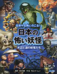 伝承や古典にのこる!日本の怖い妖怪 [2] 水辺と道の妖怪たち