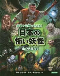 伝承や古典にのこる!日本の怖い妖怪 [3] 山の妖怪たち