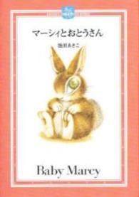 マーシィとおとうさん Dayan's collection books