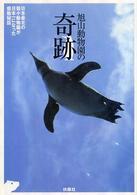 旭山動物園の奇跡 日本最北の弱小動物園が日本一になった感動秘話