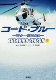 コード・ブルー ドクターヘリ緊急救命 3nd シーズン(下) 扶桑社文庫