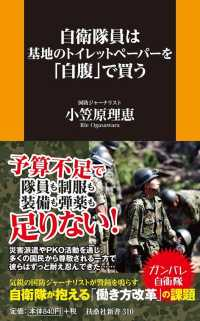 自衛隊員は基地のトイレットペーパーを「自腹」で買う 扶桑社新書