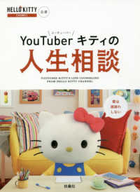 YouTuberキティの人生相談 = YOUTUBER KITTY'S LIFE COUNSELING HELLO KITTY CHANNEL公認
