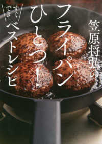 笠原将弘のフライパンひとつ!すぐできベストレシピ
